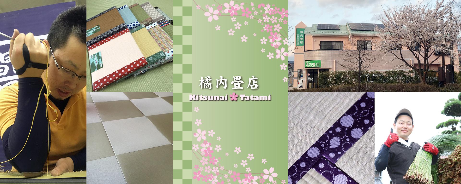 国産畳の店 橘内畳店 | 福島県伊達市